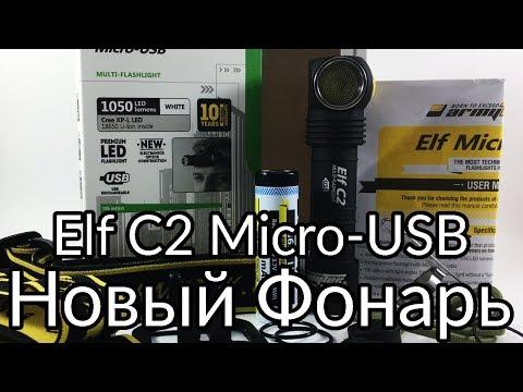 Новый Фонарь Armytek Elf C2 Micro-USB