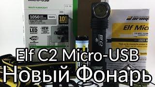 видео Купить фонарь ARMYTEK Elf С2 XP-L, 1050 люмен. Micro-USB в минске и в гомеле