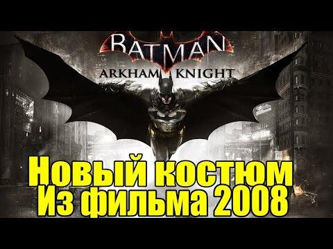 Batman: Arkham Knight - Бесплатный костюм Темный Рыцарь 2008 [Обзор костюма]