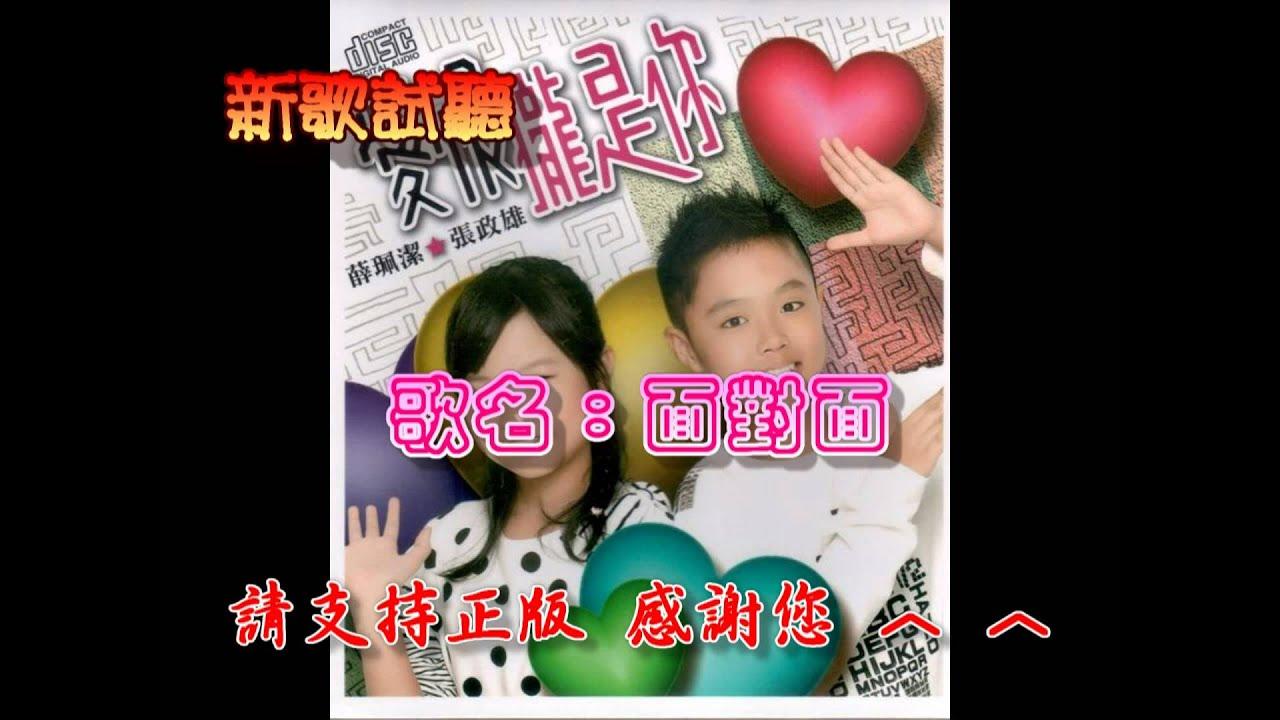 (新歌試聽)張政雄&薛珮潔-愛恨攏是你-04-面對面 - YouTube