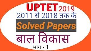 UPTET 2011 Bal Vikas Solved Paper  यूपीटेट 2011 बाल विकास एवं शिक्षा शास्त्र  CDP Paper Solution