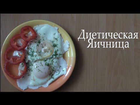 (Завтрак)Диетическая Яичница за 2 минуты