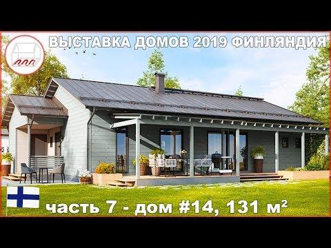 Одноэтажный дом Taide 131 м2 в Финляндии, №14 на выставке Asuntomessut 2019