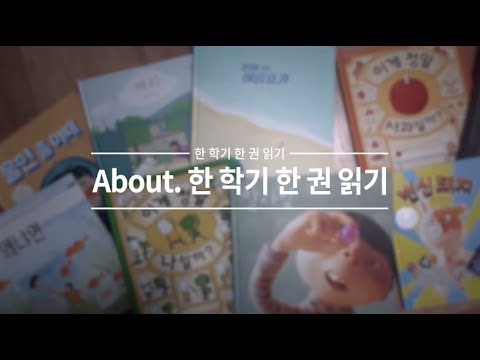 [한 학기 한 권 읽기-Beginner] About, 한 학기 한 권 읽기