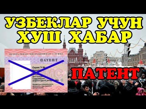ПАТЕНТ УЗБЕКЛАР УЧУН ХУШ ХАБАР МИГРАНТЛАР КУРСИН