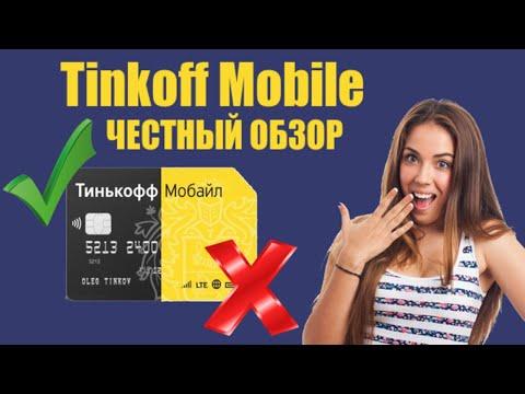 Обзор Тинькофф Мобайл - плюсы и минусы Оператора Тинькофф / Билайн / МТС / Теле2 / Мегафон