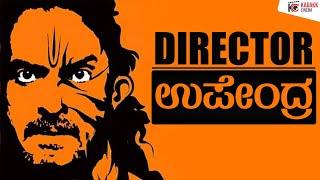 Director Uppi and His Cult Movies | Realstar Upendra | Kadakk Cinema