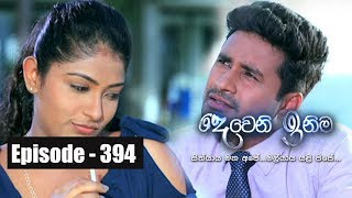 Deweni Inima | Episode 394 09th August 2018 Thumbnail