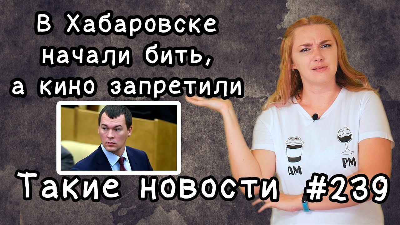 В Хабаровске начали бить, а кино запретили. Такие новости №239