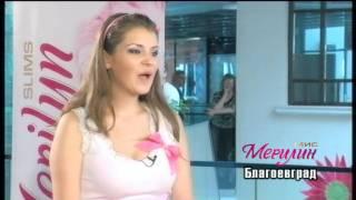 Мис Мерилин 2011- Как се танцува с косми под мишниците