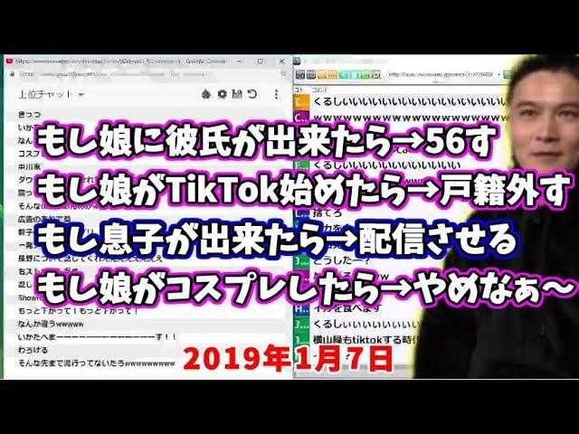 「もし、娘が出来たら...」を考える加藤純一(33)【2019/01/07】