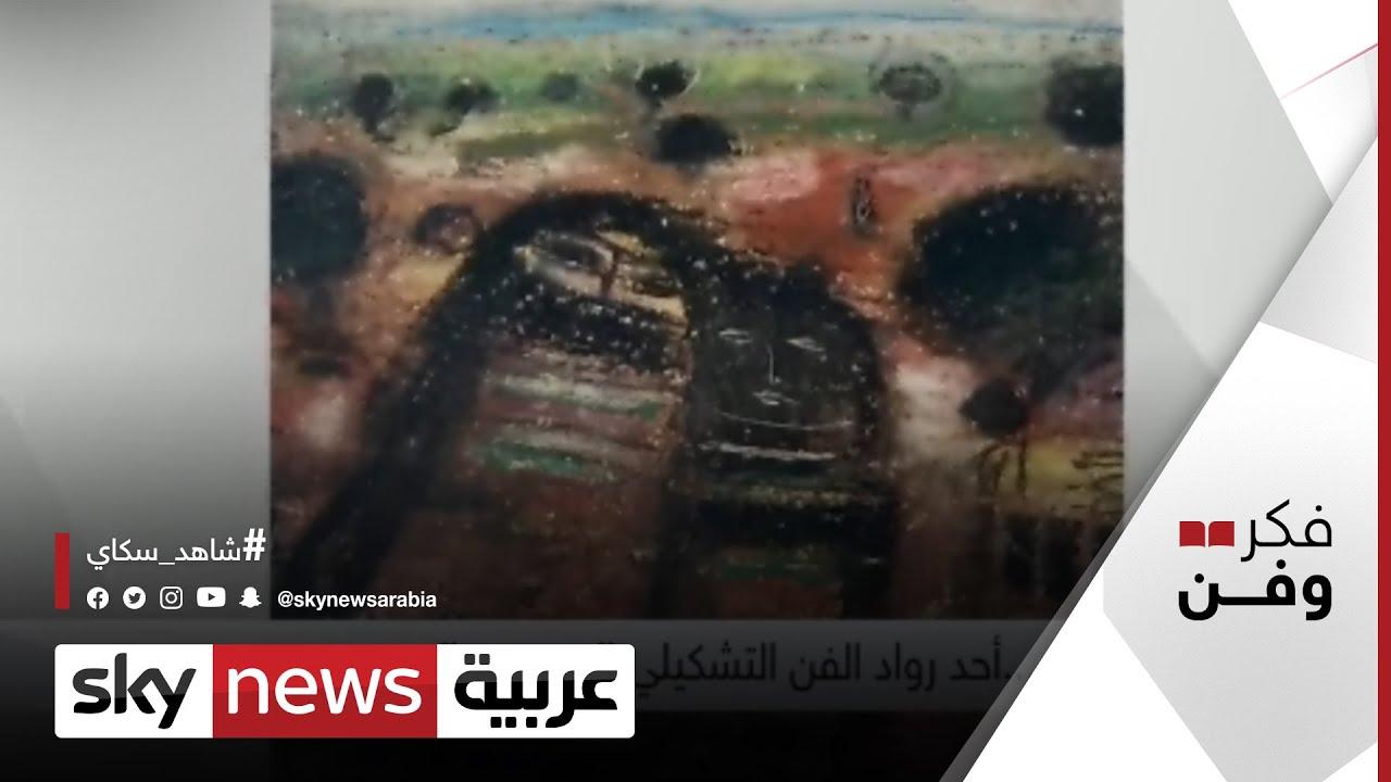 فاتح المدرّس ...ذكرى وفاة أحد رواد الفن التشكيلي السوري والعربي وبواباته للعالم | #فكر_وفن  - 23:55-2021 / 7 / 22