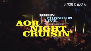 DEEN PREMIUM LIVE AOR NIGHT CRUISIN' ダイジェスト映像<AOR NIGHT前編>