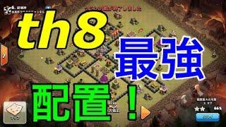 【クラクラ実況】th8防衛配置紹介!強豪クランの猛攻に耐えた配置はこれだ!