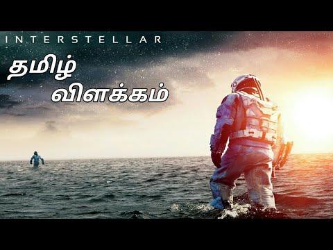 Interstellar [2014] தமிழ் விளக்கம்    By HOLLYWOOD TIMES.