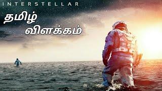 Interstellar [2014] தமிழ் விளக்கம் || By HOLLYWOOD TIMES.