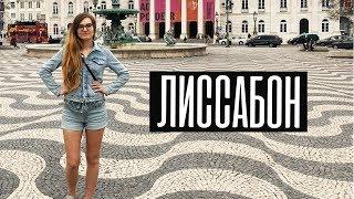 ЛИССАБОН 2018. Первый раз в Португалии.