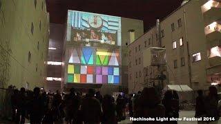 八戸ライトショーフェスティバル2014 「飛び出せ!みんなの八戸!プロジェクションマッピング幻想スクエア」