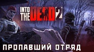 Into The Dead 2 - Событие: Пропавшии отряд (ios) #12