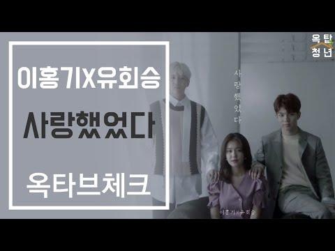 15탄 [옥타브 체크] 이홍기(Lee Hong Gi), 유회승(Yoo Hwe Seung) – 사랑했었다(Still love you)ㅣ옥탑청년