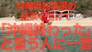 沖縄県知事選を終えて「沖縄終わった」と言ってる人に一言【せやろがいおじさん 】 thumbnail