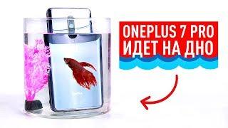 OnePlus 7 PRO на дне