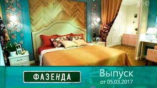 Фазенда - Спальня в«зефире».  Выпуск от05.03.2017