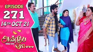 Anbe Vaa Serial | Episode 271 | 14th Oct 2021 | Virat | Delna Davis | Saregama TV Shows Tamil