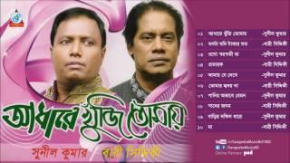 Adhare Khuji Tomay - Bari Siddiqui & Sunil Kumar - Full Audio Album