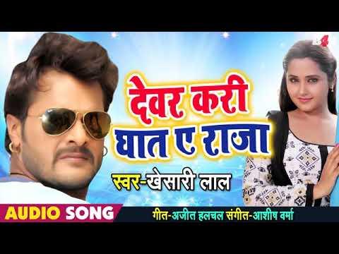 Devar Kari Ghat A Raja।।देवर करी घात ए राजा।।Kheshari Lal New Bhojpuri Song ।