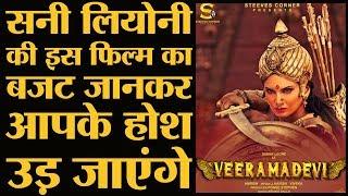 Baahubali जैसी फिल्म में Prabhas जैसा रोल करेंगी Sunny Leone   Veermahadevi Mp3