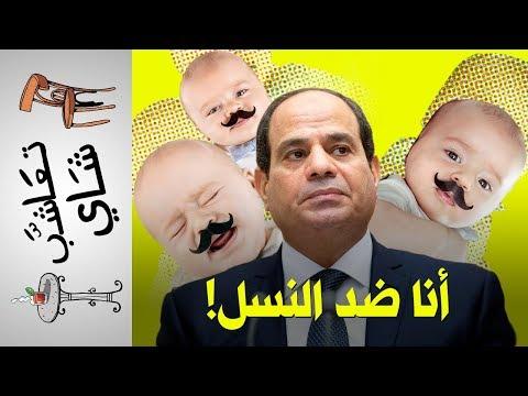 أنا إبن مصر.. أنا ضد النسل!