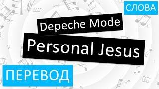 Скачать Depeche Mode Personal Jesus Перевод песни на русский Текст Слова