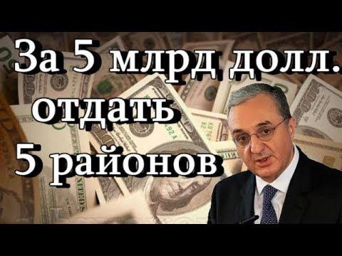 НГ: власти Армении