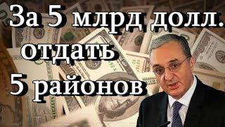 НГ: власти Армении готовы за 5 млрд долл. отдать 5 районов Азербайджану