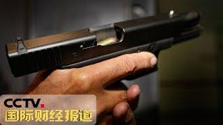 [国际财经报道]热点扫描 枪击案愈演愈烈 美国控枪问题究竟有多难| CCTV财经