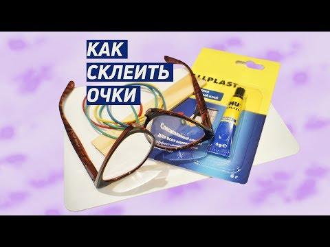 Вопрос: Как починить очки?