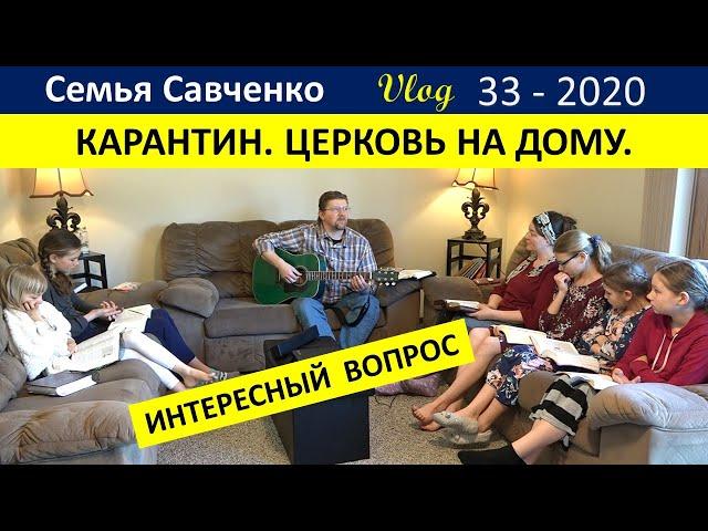 Пение и общение. Домашнее служение. Многодетная Семья Савченко