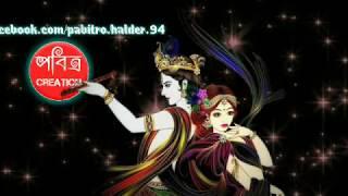 কালার বাঁশি বাজে তবু রাধা আসেনা | Kalar Bashi Baje Tobu Radha Ase Na | Pabitra Halder Creation