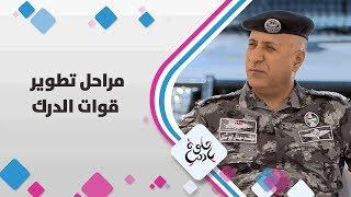 العميد الركن د. معتصم ابو شتال -  مراحل تطوير قوات الدرك