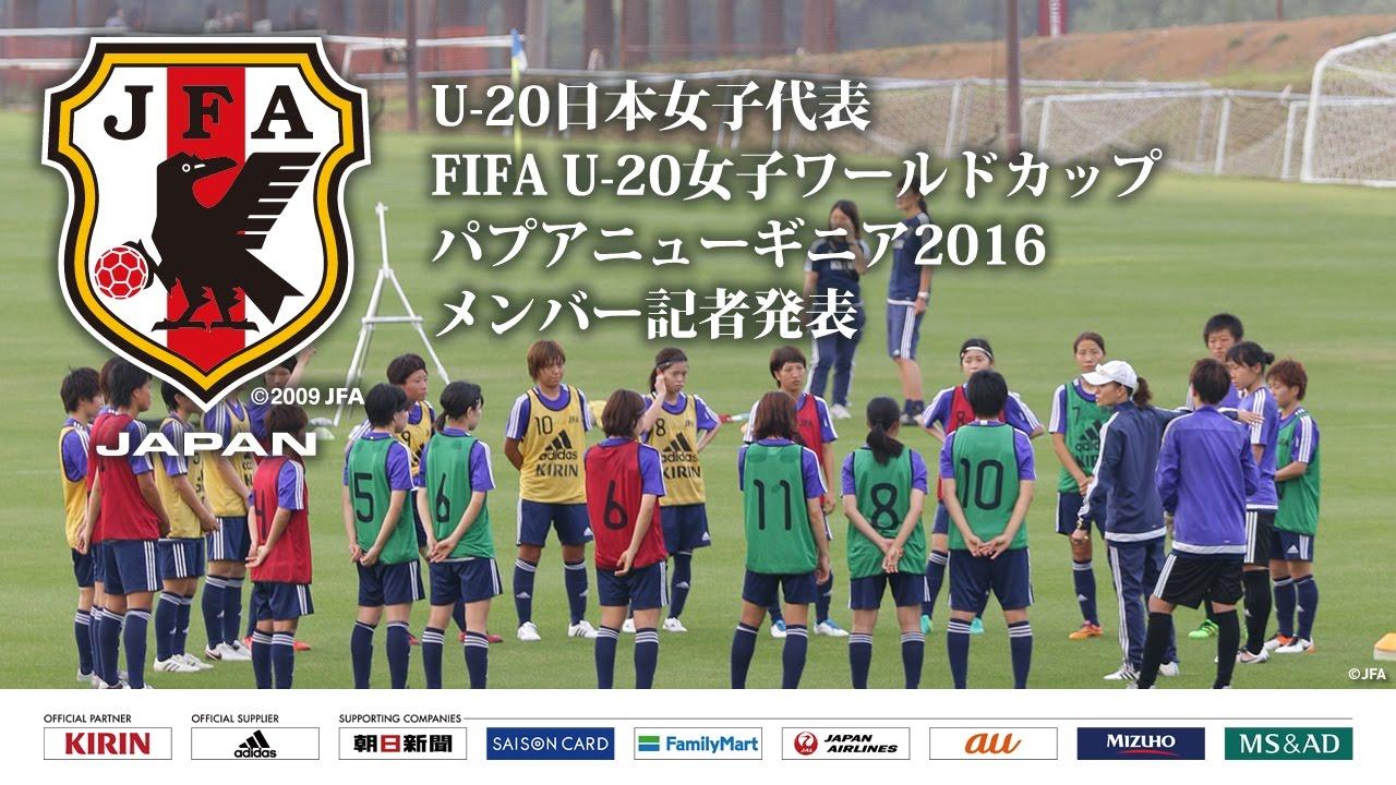 U-20日本女子代表(FIFA U-20女...