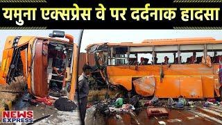 फिर से Yamuna Expressway पर दर्दनाक हादसा, बच्चों को ले रही Bus पलटी, कई बच्चे घायल