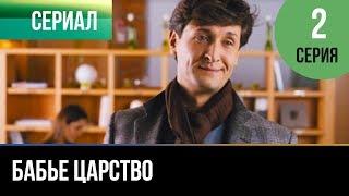 ▶️ Бабье царство 2 серия - Мелодрама | Русские мелодрамы