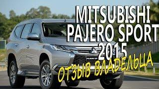 Mitsubishi Pajero Sport 2015. Честный отзыв владельца. Вся правда.