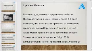 План Запуска на Миллион рублей инфобизнеса и онлайн-школы