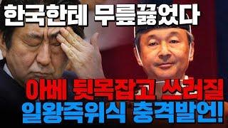 [경제] 아베 뒷목잡고 쓰러질 일왕즉위식 충격발언! 일본 한국한테 무릎꿇었다!
