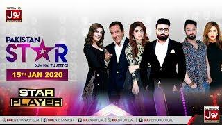Star Player | Pakistan Star | Faheem Khan | 15th January 2020 | Deal No Deal | Fatima Sohail