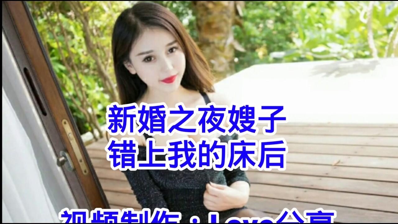 嫂子恋上我的床_【新婚之夜嫂子错上我的床后】 - YouTube