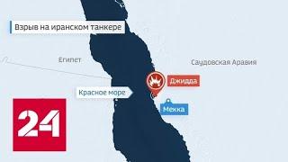 Смотреть видео Подозрение на теракт: в Джидде взорвался иранский танкер - Россия 24 онлайн