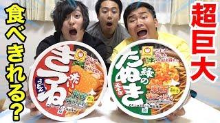 【大食い】超巨大な赤いきつねと緑のたぬき見つけたけど食べきれんの? thumbnail